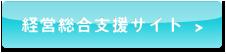 経営総合支援サイト