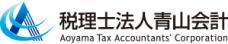 青山会計ロゴ