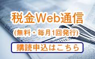 税金Web通信