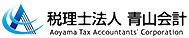 税理士法人 青山会計 | 相談しやすい、融資に強い、相続に強い、愛知県の税理士なら税理士法人 青山会計へ!お気軽にご相談下さい!
