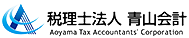 愛知県碧南市の税理士法人 青山会計   相談しやすい、融資に強い、相続に強い、愛知県の税理士なら税理士法人 青山会計へ!お気軽にご相談下さい!持続化給付金手続き無料で支援いたします。